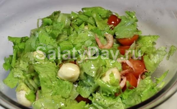 Салат с моцареллой, креветками и помидорами