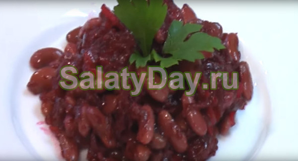 Салат с вареной фасолью и свеклой