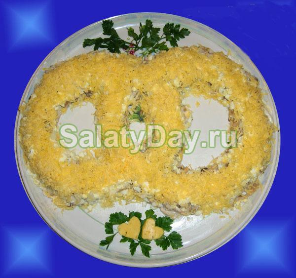 Салат «Обручальное кольцо»