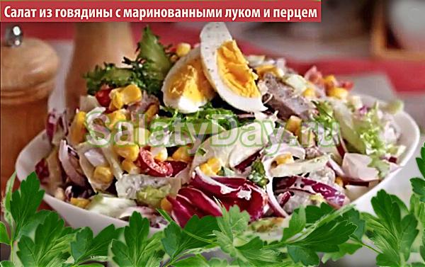Салат из говядины с маринованным перцем и луком