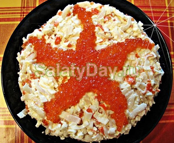 Салат красная звезда рецепт с