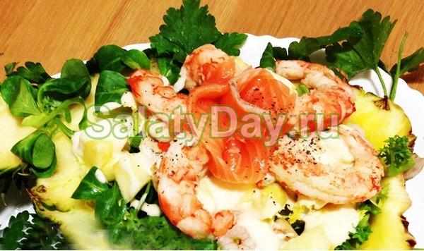 Салат с креветками, ананасами и семгой