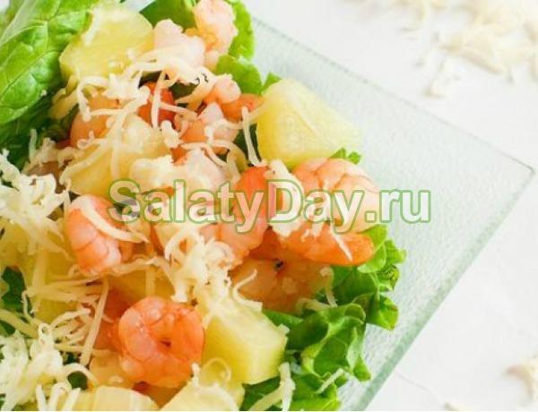 Салат с копченой курицей и ананасом и креветками