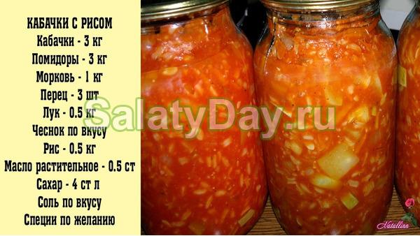 Кабачки помидоры перец морковь салаты на зиму