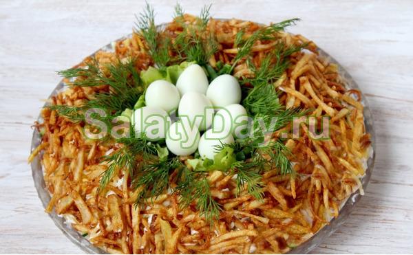 Салат перепелиное гнездо рецепт с фото классический