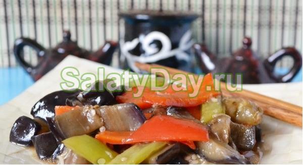 Салат из баклажанов в кисло-сладком соусе по-китайски