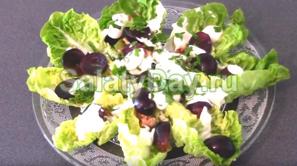 Салат с грецкими орехами и виноградом