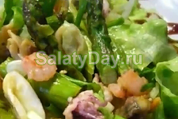 Салат из морского коктейля и спаржи