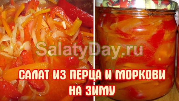 Традиционный зимний салат из сладкого перчика и морковки