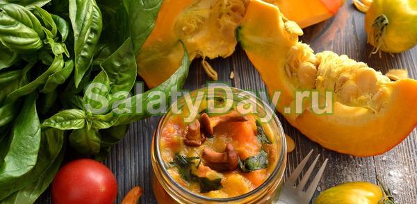 Салат из тыквы с грибами на зиму