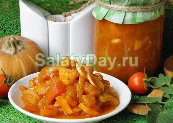 Салат из тыквы на зиму классический