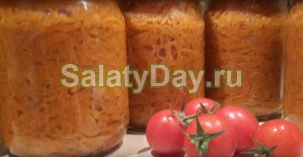 Салат из моркови по-корейски на зиму