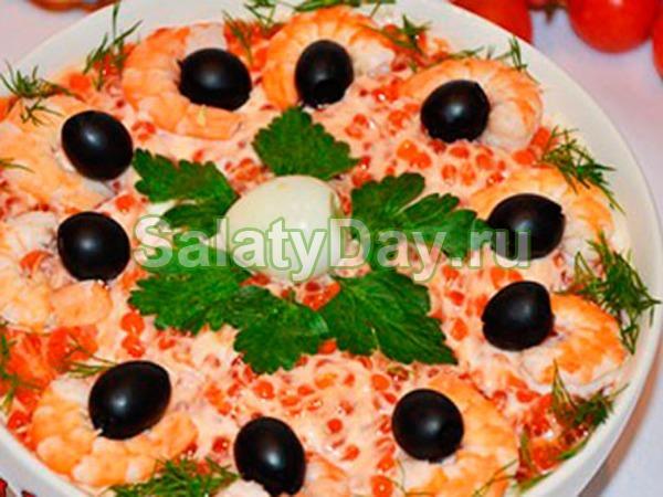 Салат «Жемчужина» с креветками, красной икрой и кальмарами