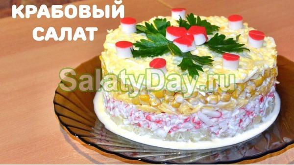 Салат крабовый с кукурузой и с сыром