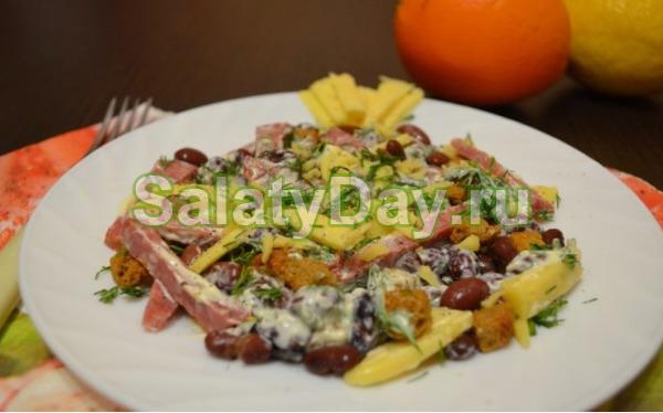 Салат из фасоли с копченой колбасой {amp}quot;Гости на пороге{amp}quot;